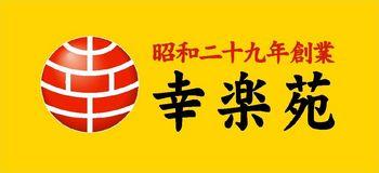 logo_kourakuen (1).jpg